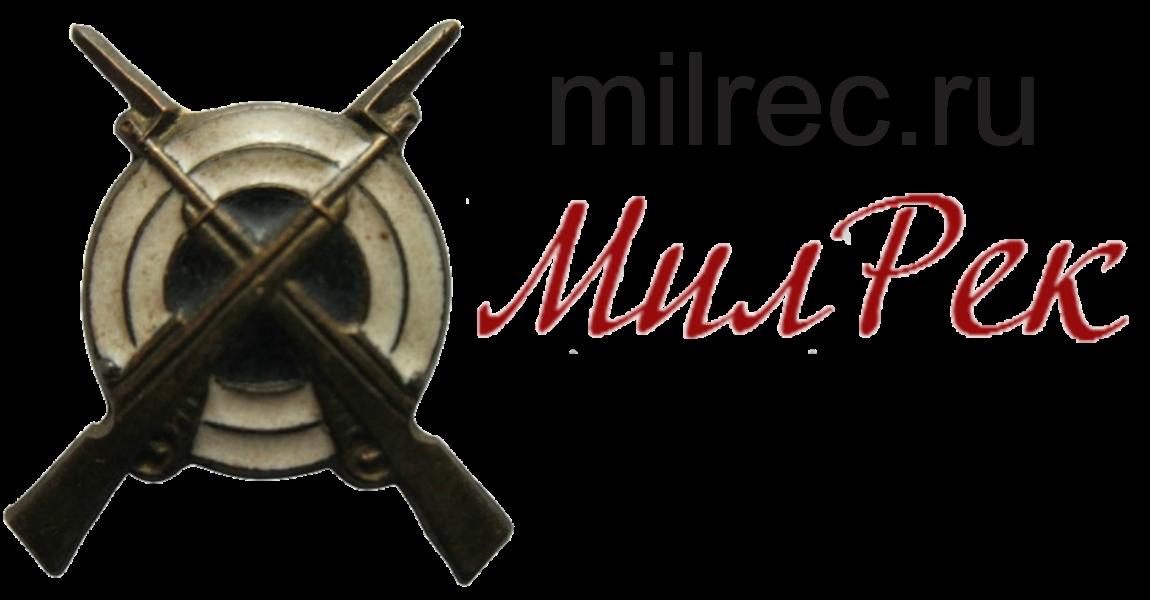 MilRec Всё для военно исторической реконструкции